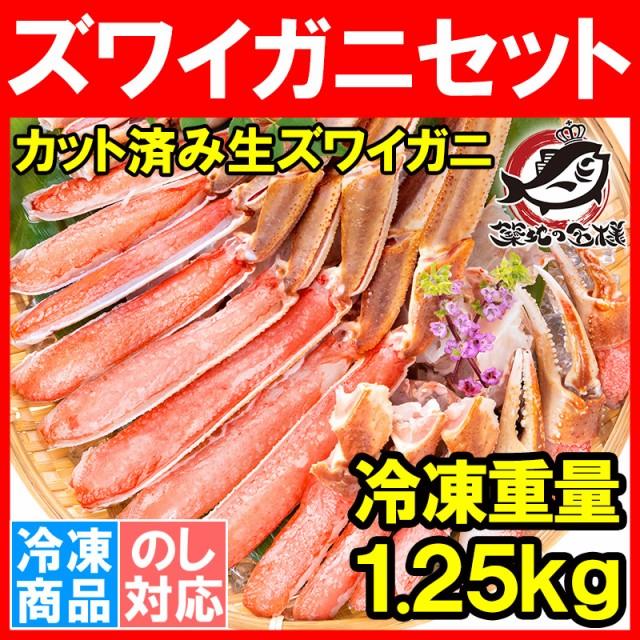 カット済み かにしゃぶ ズワイガニ ずわいがに ポーション セット 冷凍総重量約1.25kg 解凍時約 1kg かに鍋 かにしゃぶ お刺身 生食用 か