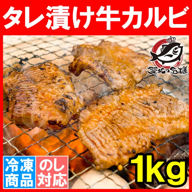 タレ漬け 牛カルビ 焼肉 合計 1kg 500g×2パック ...