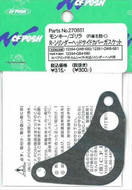 バイク 吸気系 エンジン CF-POSH シーエフポッシ...