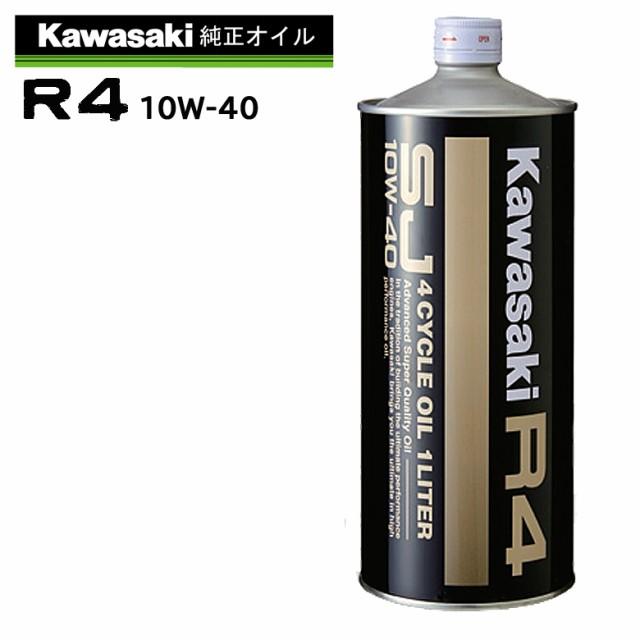 在庫あり/カワサキ/R4/SJ10W-40/1L/J0248-0001/4...