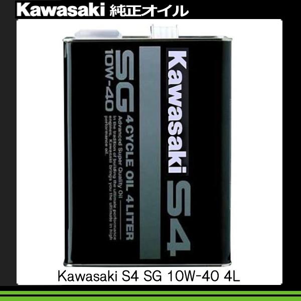 在庫あり/カワサキ/S4/SG10W-40/4L/J0246-0012/4...