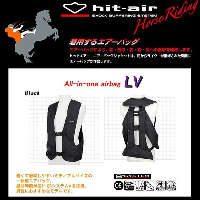 乗馬用/hit-air/ヒットエアー/LV/ブラック/一体型...