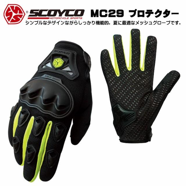 SCOYCO バイク用メッシュグローブ MC29 シンプル...