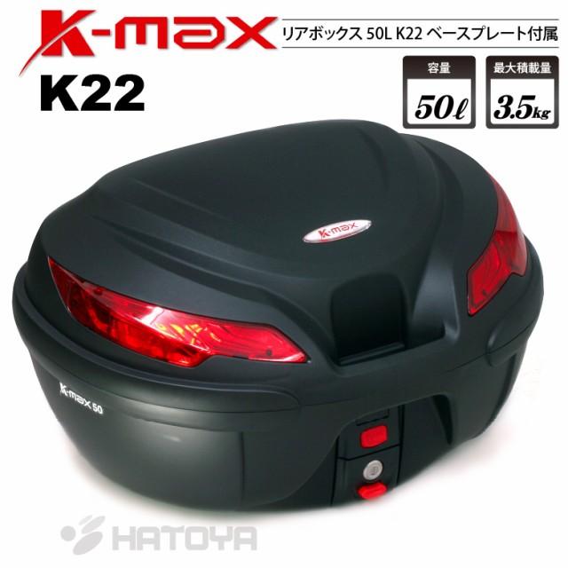 K-MAX 50Lの大型サイズ バイク用 リアボックス ト...