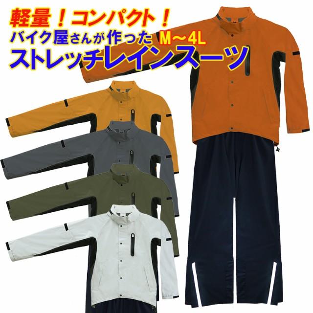 バイク用 レインスーツ レインウェア 軽量 動きや...