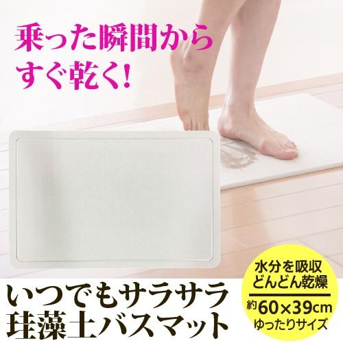 珪藻土バスマット 【アスベスト検査済み 不使用】...