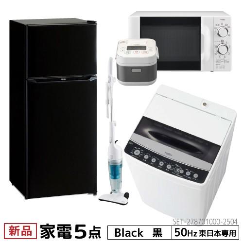 新生活 一人暮らし 家電セット 冷蔵庫 洗濯機 電...