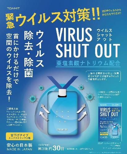 空間除菌 VIRUS SHUT OUT東亜産業 ウィルス シャ...