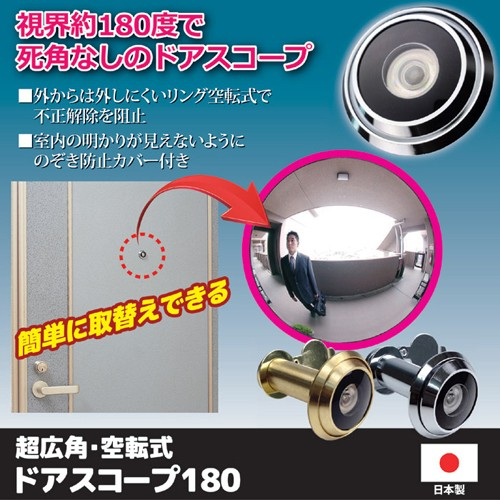ノムラテック 超広角・空転式ドアスコープ180 ゴ...