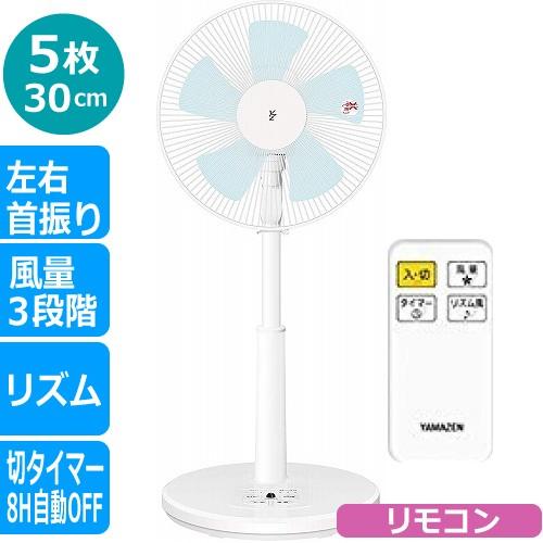 扇風機 リモコン付き 山善 30cm リビング扇 マイ...