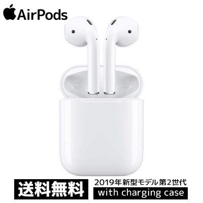 AirPods with Charging Case MV7N2J/A フルワイヤ...