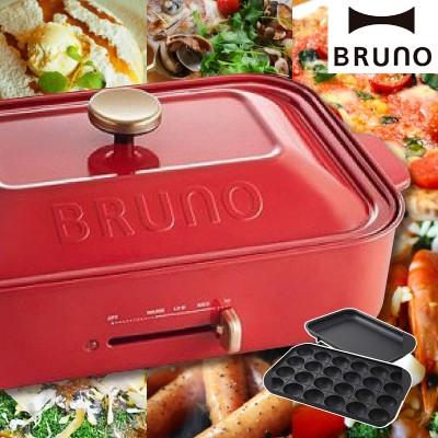 ブルーノ ホットプレート  BRUNO コンパクトホッ...