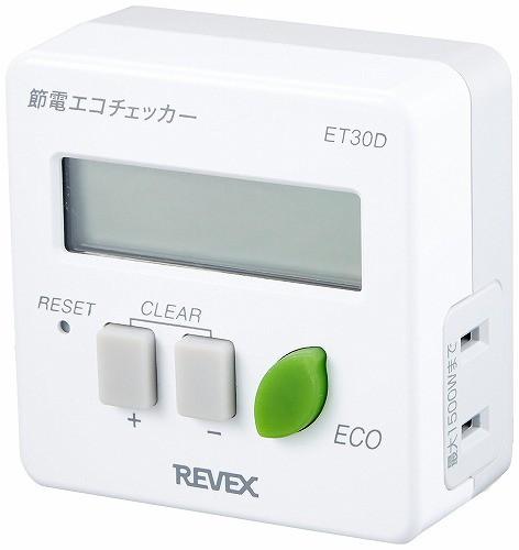 節電エコチェッカー ET30D