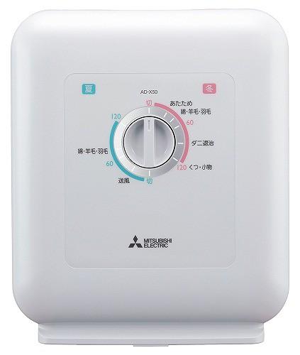 三菱電機 ふとん乾燥機 ホワイト AD-X50-W