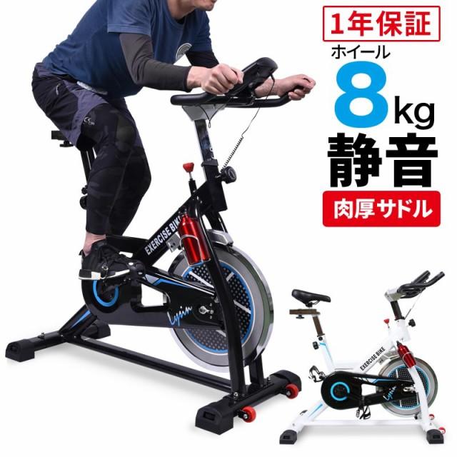 スピンバイク エアロ フィットネス バイク ビクス 静音 8kgホイール 小型 人間工学設計 ルームバイク LS-9011N 1年保証 【 エクササイズ