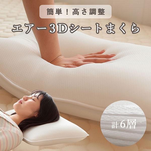 枕 6層式エアー3Dシートピロー枕 高反発 洗える 通気性 高さ調節  寝具 安眠 高反発 メッシュ Air impact エア