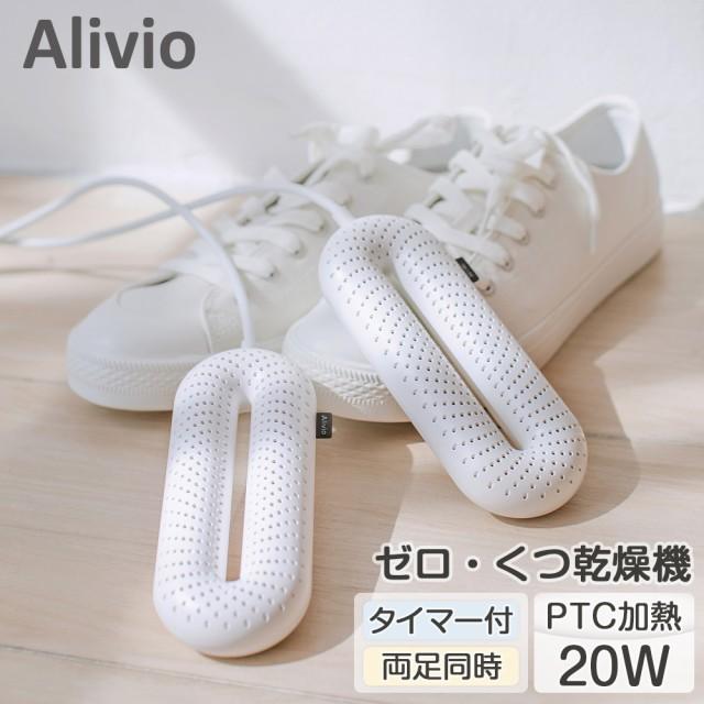 Alivio くつ乾燥機 タイマー機能付き 靴 乾燥機 ...
