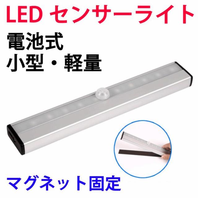 LEDセンサーライト 電池式 屋内 人感センサーライ...