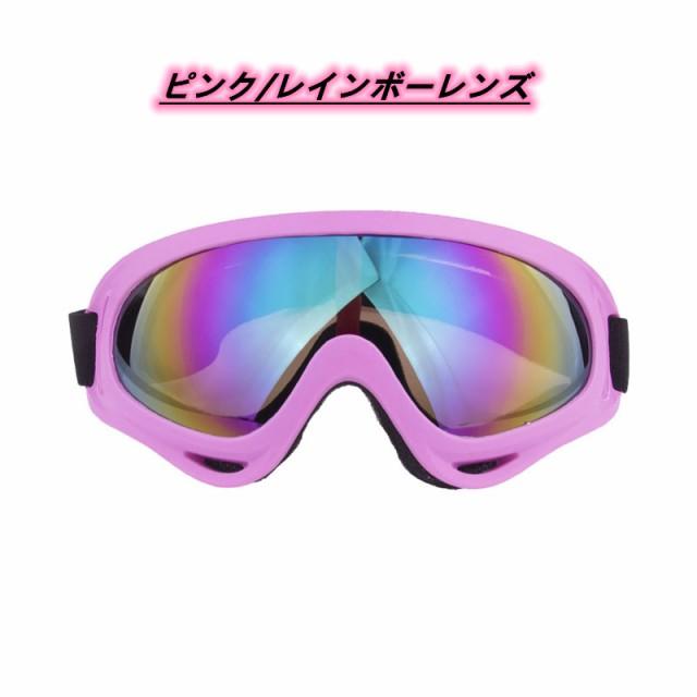 スキーゴーグル スノーゴーグル UV400 紫外線カット スノーボードゴーグル 男女兼用 スポーツゴーグル 180°広視野 耐衝撃 防塵 防風 防