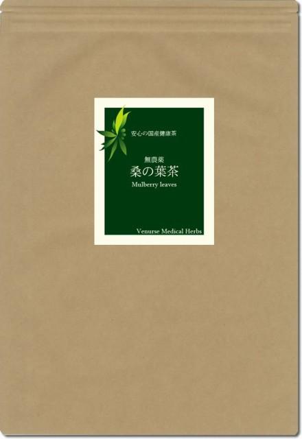 国産桑の葉茶 60 ティーバッグ 送料無料 マルベリ...