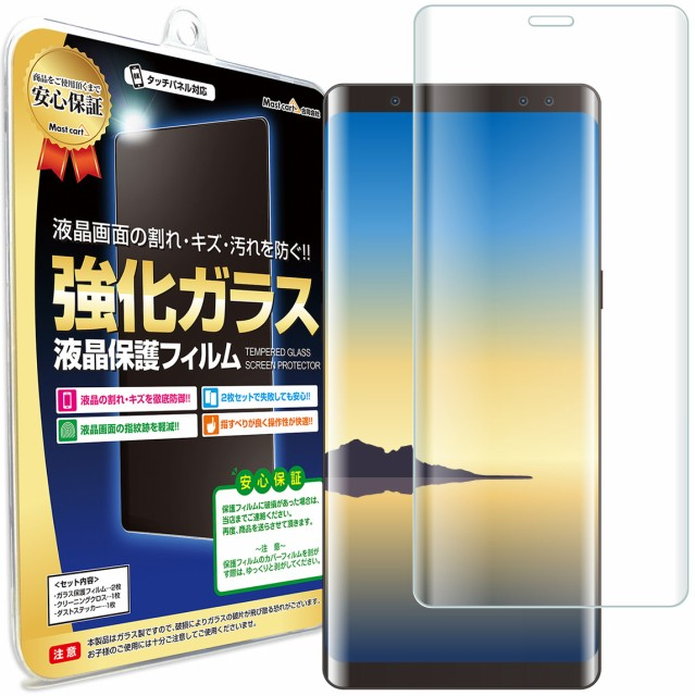 【3D強化ガラス】 Samsung Galaxy Note8 (SC-01K...