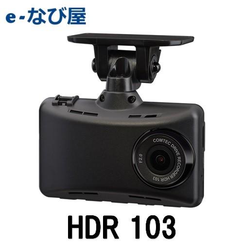 ドライブレコーダー コムテック HDR103 2.7インチ...