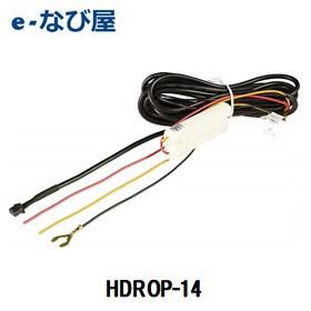 ドライブレコーダー用 HDROP-14コムテック 駐車...