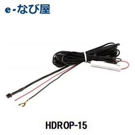 ドライブレコーダー用 HDROP-15コムテック  直接...