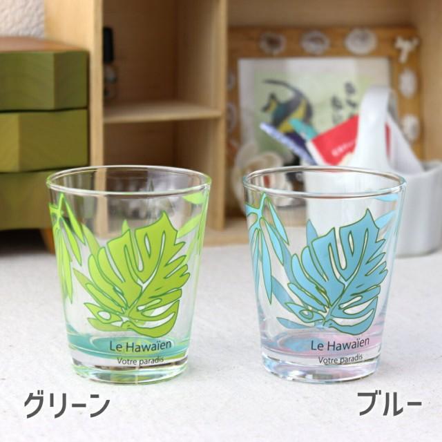 ル・ハワイアン タンブラー 200ml ガラス ガラス...