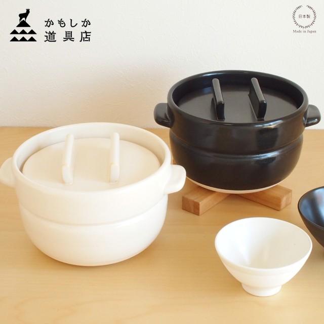 かもしか道具店 ごはんの鍋 3合 【炊飯 土鍋 ご飯】