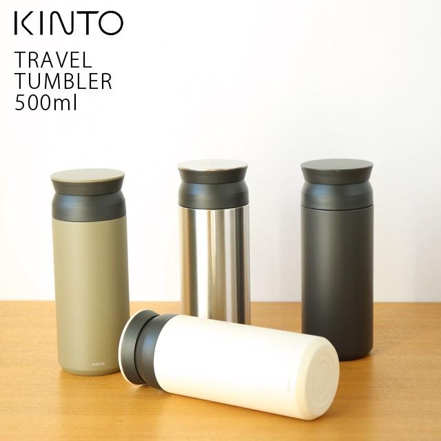 KINTO (キントー) トラベルタンブラー 500ml 【水...