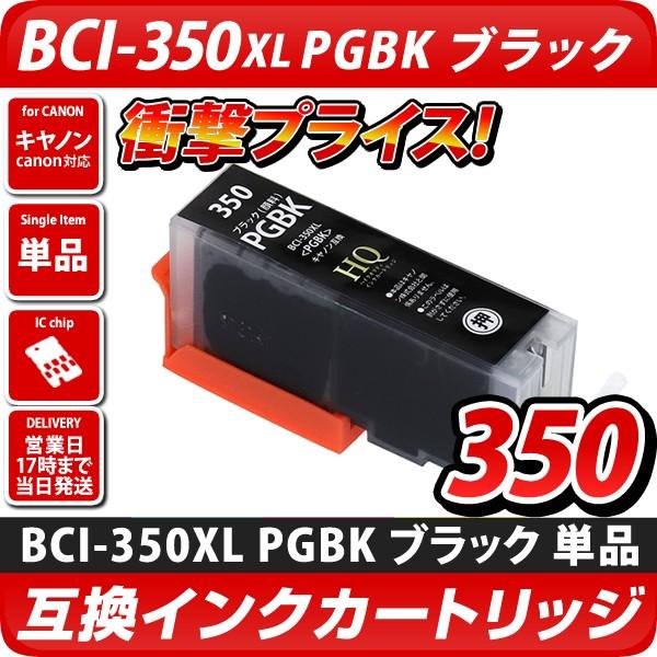 BCI-350XL PGBK[キヤノン/Canon]対応 互換インク...