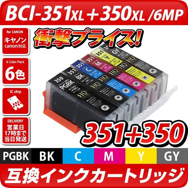 BCI-351+350/6MP 互換インクカートリッジ6色パッ...
