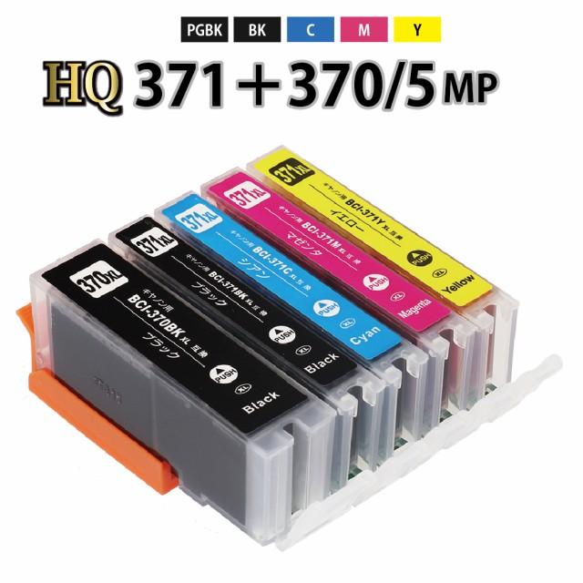 BCI-371+370/5MP 互換インクカートリッジ5色 [キ...