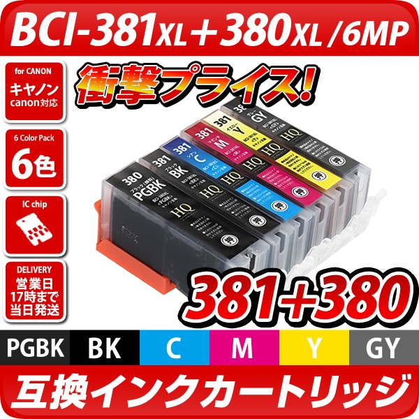 BCI-381XL+380XL 大容量 [キャノン Canon]互換イ...