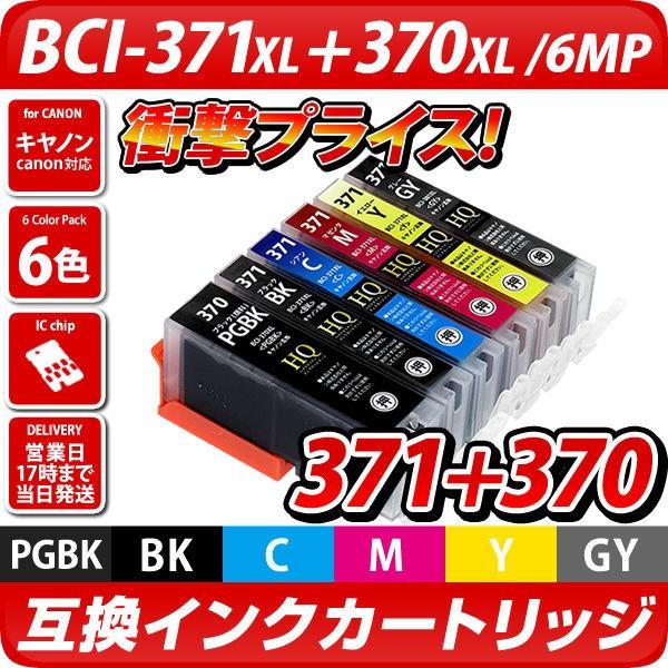 BCI-371+370/6MP 互換インクカートリッジ6色[キャ...
