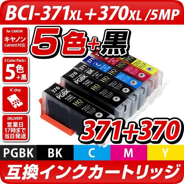 BCI-371+370/5MP+370PGBK 互換インクカートリッジ...