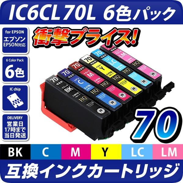 IC6CL70L 互換インクカートリッジ6色パック [エプ...