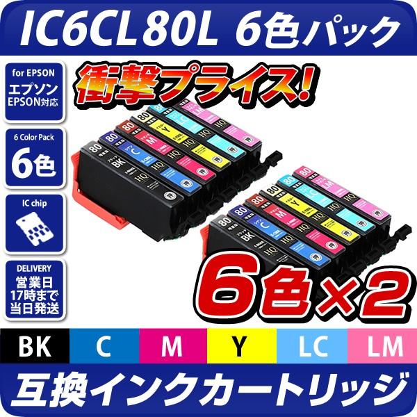IC6CL80L 互換インクカートリッジ6色パック×2set...