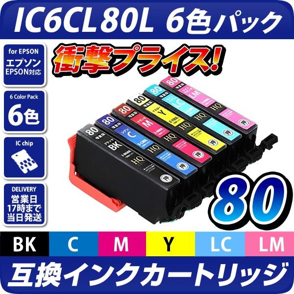 IC6CL80L 互換インクカートリッジ6色パック [エプ...