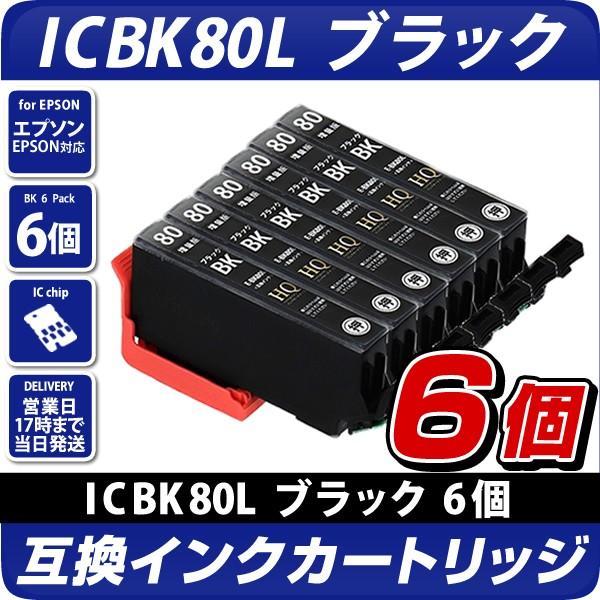 ICBK80L ブラック×6個 互換インクカートリッジ [...
