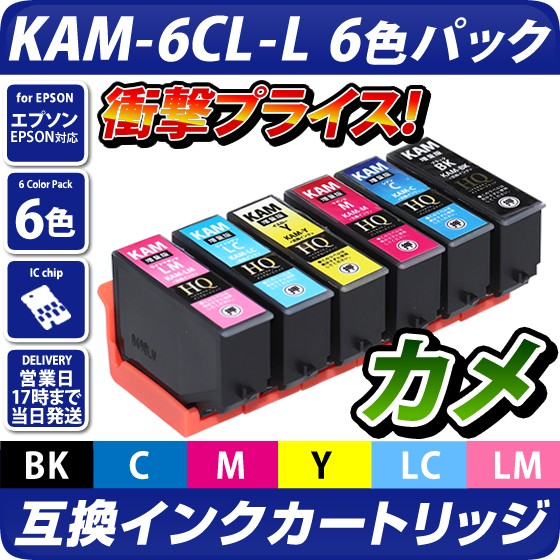 KAM-6CL-L カメインク カメ KAM-6CL KAM kam kam-...