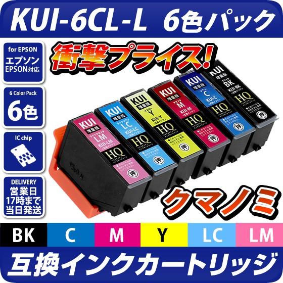 KUI-6CL-L 互換インクカートリッジ6色パック [エ...