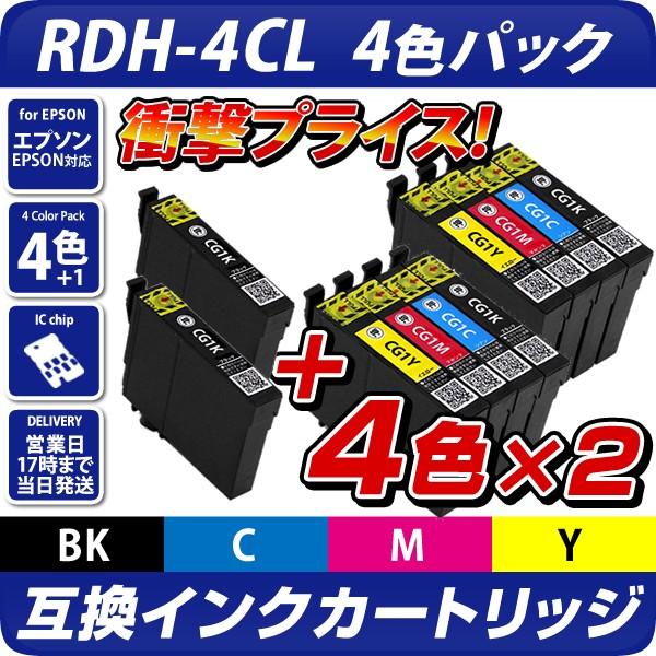 RDH-4CL+RDH-BK 互換インクカートリッジ4色パッ...