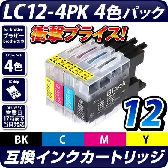 LC12-4PK [ブラザー brother]互換インクカートリ...