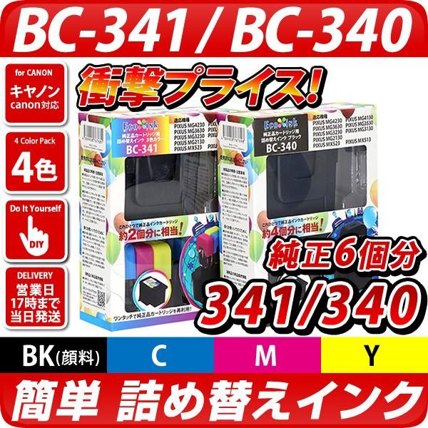 [純正6個分] BC-341 BC-340 詰め替えインク4色 [...