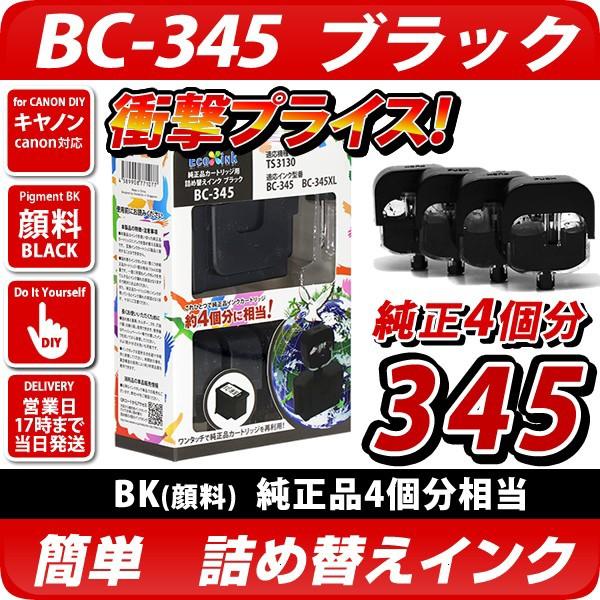 [純正4個分相当] BC-345 対応 詰め替えインク ブ...