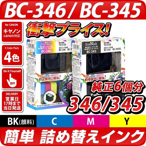 [純正6個分]BC-346 BC-345 詰め替えインク4色[キ...