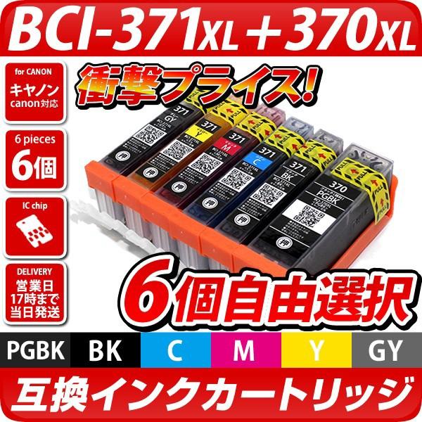 色が選べる BCI-371XL+370XL 大容量 6個自由選択 ...