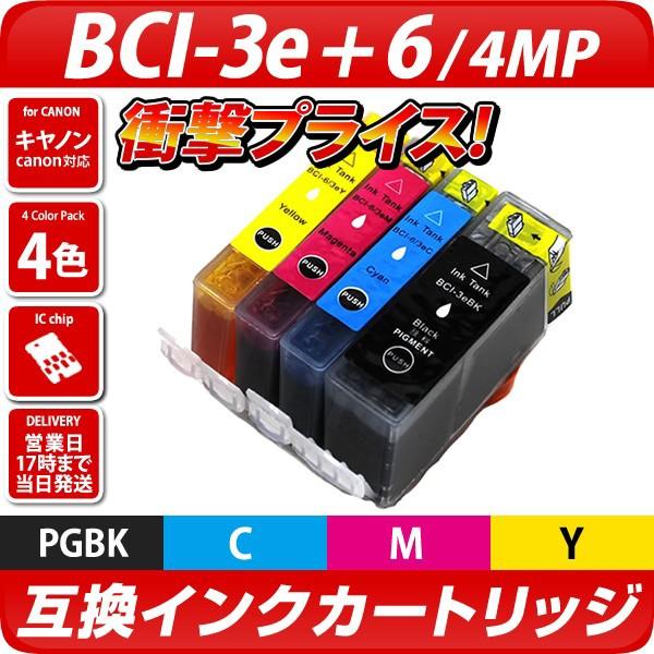 BCI-3e+6/4MP [キャノン対応] 互換インクカートリ...